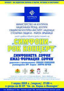 """Симфони – рок концерт"" @ 61 ОУ ""Св. Св. Кирил и Методий"""
