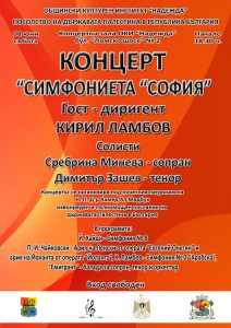 """Концерт на """"Симфониета """"София"""" @ ОКИ """"Надежда"""""""