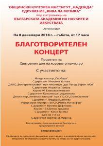 """Благотворителен концерт, посветен на Световния ден на хоровото изкуство @ ОКИ """"Надежда"""""""