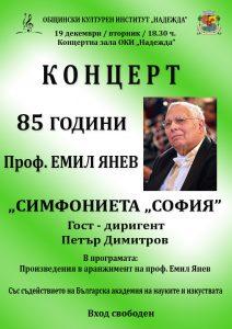 """Концерт по случай 85 години Академик Емил Янев @ ОКИ """"Надежда"""""""