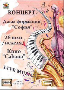 "Концерт на Джаз формация ""София"" @ Кино ""Кабана"""