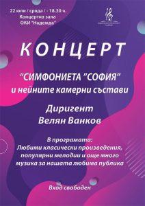 """Концерт на """"Симфониета """"София"""" и нейни камерни състави @ ОКИ """"Надежда"""""""