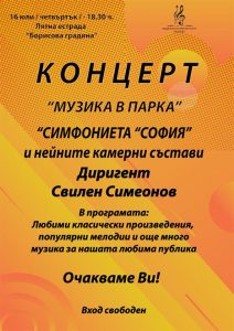 """Концерт на """"Симфониета """"София"""" и нейни камерни състави @ Лятна естрада """"Борисова градина"""""""
