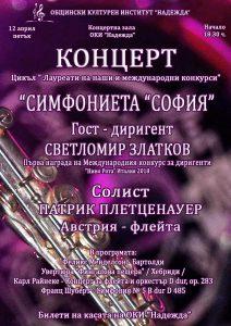 """Цикъл """"Лауреати на наши и международни конкурси"""" @ ОКИ """"Надежда"""""""