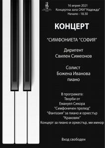 """[:bg]Концерт на """"Симфониета """"София""""[:] @ ОКИ """"Надежда"""""""