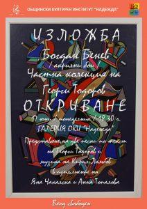 """Откриване на изложба на Богдан Бенев – акрил @ Галерия ОКИ """"Надежда"""""""