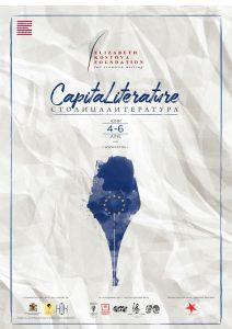 Международно литературно представяне и джаз @ Градска градина