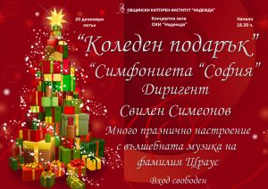 """""""Коледен подарък"""" – концерт на """"Симфониета """"София"""" @ Концертна зала ОКИ """"Надежда"""""""
