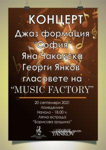 "Джаз формация ""София"" и гласовете на ""Music factory"" @ София, лятна естрада ""Борисова градина"""