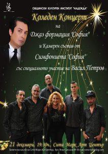 Коледен концерт със специалното участие на Васил Петров @ City Mark Center