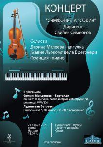 """Концерт на """"Симфониета """"София"""" @ Национален музей """"Земята и хората"""""""