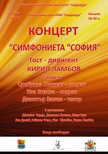 """Концерт на оркестър """"Симфониета """"София"""" @ ОКИ """"Надежда"""""""