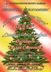 """Традиционен Коледен концерт """"С музиката на фамилия Щраус"""" @ ОКИ """"Надежда"""""""