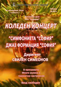 """Коледен концерт на """"Симфониета """"София"""" и Джаз формация """"София"""" @ ОКИ """"Надежда"""""""