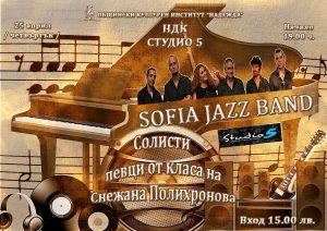"""Концерт на Джаз формация """"София"""" и певци от класа на Снежана Полихронова @ Студио 5"""