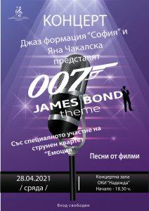 "Джаз формация ""София"" представя 007 James Bond theme @ ОКИ ""Надежда"""