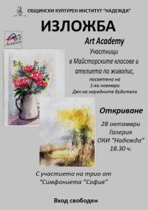 """[:bg]Откриване на изложба на """"Арт Академи""""[:] @ Галерия ОКИ """"Надежда"""""""