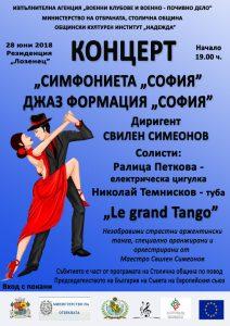 """La grand Tango"" @ Резиденция ""Лозенец"""