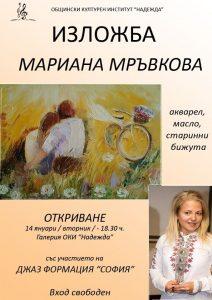 """Откриване на изложба на Мариана Мръвкова @ Галерия ОКИ """"Надежда"""""""