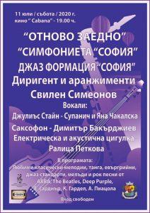 "Концерт на ""Симфониета ""София"" и Джаз формация ""София"" @ Кино ""Кабана"""