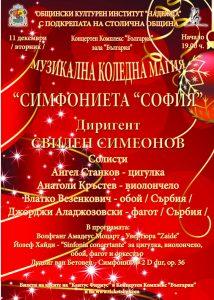 """""""Музикална коледна магия"""" @ зала """"България"""""""