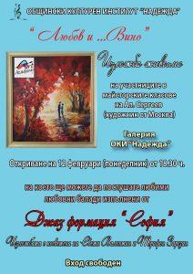 """12 февруари, 18:30 ч., ОКИ """"Надежда"""", Откриване на изложба, посветена на Любовта и виното @ ОКИ """"Надежда"""""""