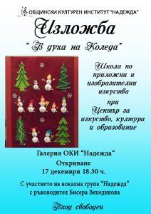 """Откриване на изложба """"В духа на Коледа"""" @ ОКИ """"Надежда"""""""