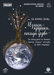 "Театрална постановка за деца ""Изгаси крушка, посади дърво"" @ ОКИ ""Надежда"""
