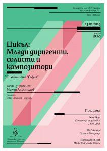 """Цикъл """"Млади диригенти, солисти и композитори"""" @ ОКИ """"Надежда"""""""
