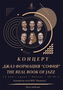 "Тhe real book of Jazz @ ОКИ ""Надежда"""
