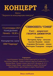 """Цикъл """"Лауреати на международни конкурси"""" @ ОКИ """"Надежда"""""""