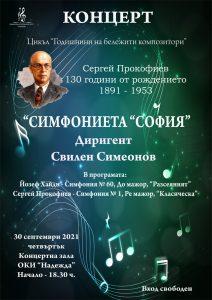 """Цикъл """"Годишнини на бележити композитори"""" @ ОКИ """"Надежда"""""""